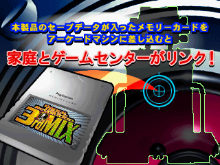 Dance Dance Revolution (PC) 3rd Mix Link.png