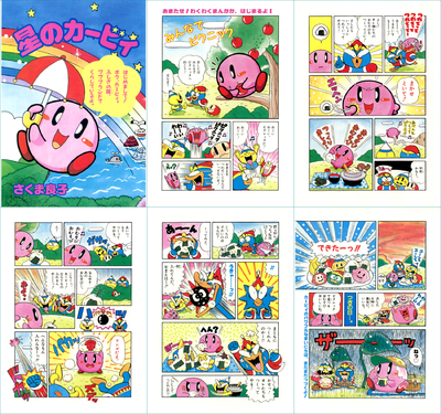 Wii-Kirby'sDreamCollectionSpecialEdition-SakumaComic.png