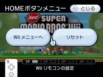 Wii-RegionDifferences-JapaneseHomeMenu.png