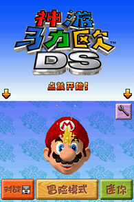 SuperMario64DSChinaTitle.png