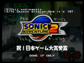 The debug menu, in Sonic Adventure 2.