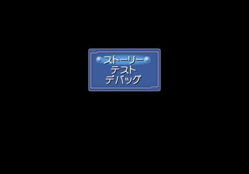 Ever 17 PS2 - DebugMenu(Start).png