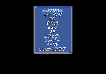 Ever 17 PS2 - Debugmenu1.png