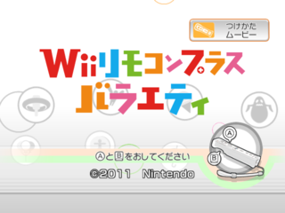 WiiPlayMotion Title-Japan.png