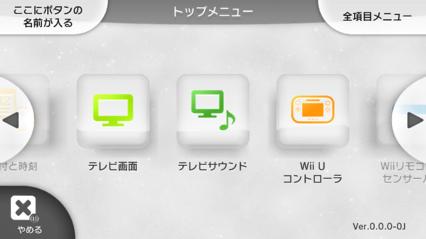 Wii U - The Cutting Room Floor
