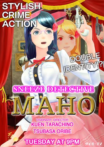 Tokyo-Mirage-Sessions-NA-Poster-Sneeze-Detective-Maho.png