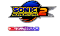 SonicAdventure2Battle NSWTitleGraphics.png
