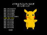 PChannel pikaviewer.png