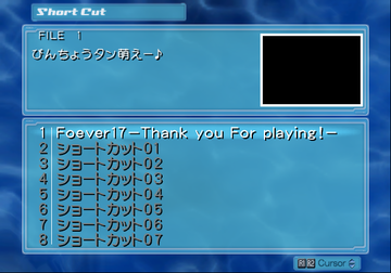 Ever 17 PS2 - Debugmenu15.png