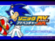Sonic Adventure DX (Preview) Title screen.png