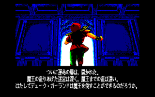 Zeliard pc88 intro end.png