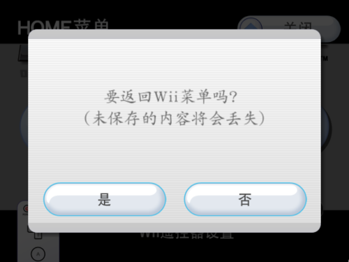 MKWii-ChineseWiiMenuText1.png