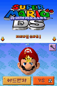 SM64DS-title ko.png