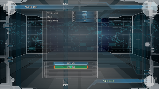 EDF5 SystemSettings KOR.png