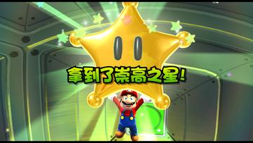 Super Mario Galaxy The Cutting Room Floor