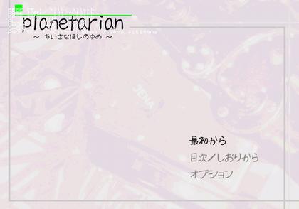 Planetarian: Chiisana Hoshi no Yume (PlayStation 2) - The
