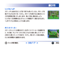SonicAdventureDX2011 PS3Manual6.png