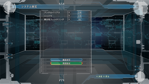 EDF5 SystemSettings JPN.png