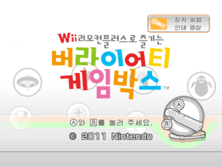 WiiPlayMotion Title-Korea.png